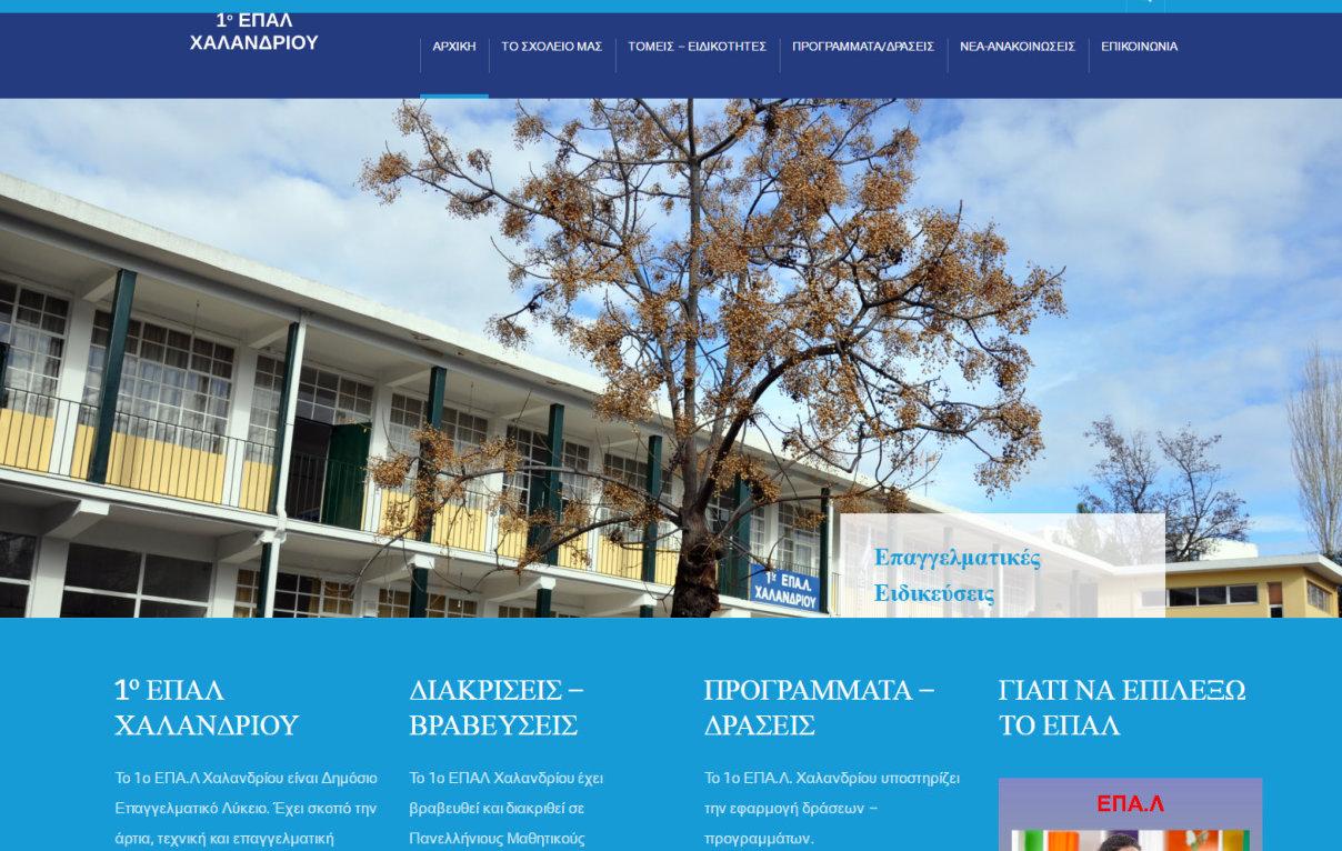 Κατασκευή Ιστοσελίδας από το Studies Applications Center - 1 ΕΠΑΛ Χαλανδρίου