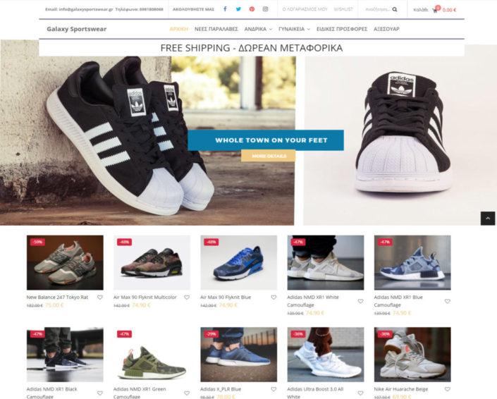 Galaxy Sportswear - Κατασκευή E-Shop