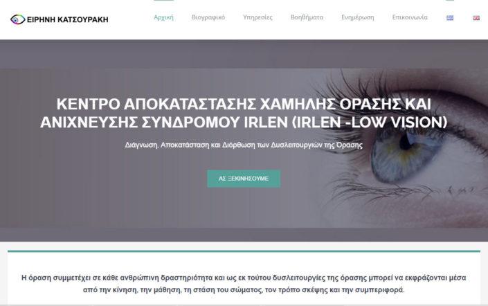 Κατασκευή Ιστοσελίδας από το Studies Applications Center - Κέντρο Αποκατάστασης Χαμηλής Όρασης και Ανίχνευσης Συνδρόμου Irlen (Irlen – Low Vision)