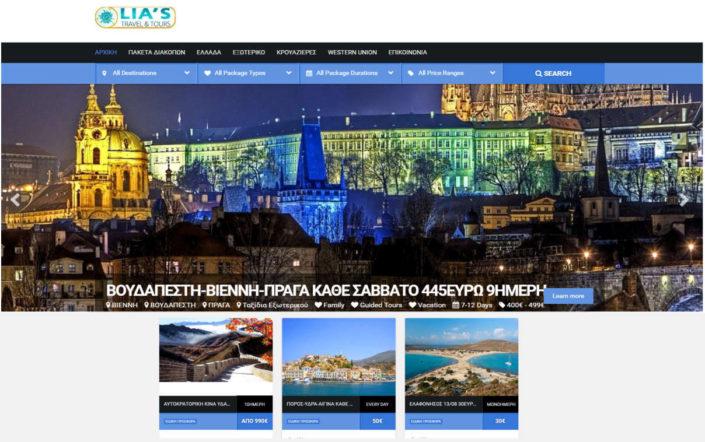 Κατασκευή Ιστοσελίδας από το Studies Applications Center - Lia's Travel