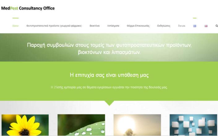 Κατασκευή Ιστοσελίδας από το Studies Applications Center - Med Pest Consultancy Office