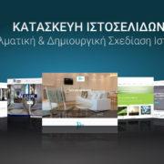Προσφορά Κατασκευής Ιστοσελίδας - Δημιουργία Ιστοσελίδας - Studies Applications Center