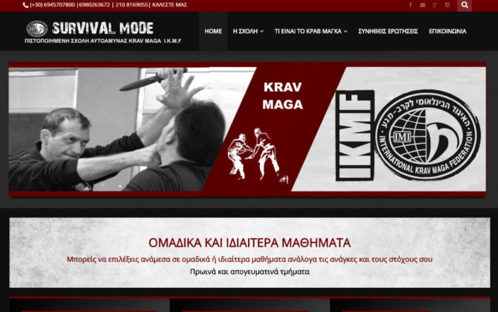 Κατασκευή Ιστοσελίδας από το Studies Applications Center - Survival Mode - Krav Maga