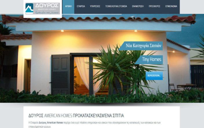 Κατασκευή Ιστοσελίδας από το Studies Applications Center - Δούρος American Homes