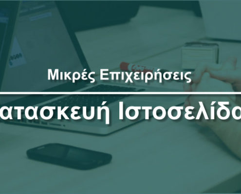 Κατασκευή Ιστοσελίδας για Μικρές Επιχειρήσεις - Studies Applications Center SAC