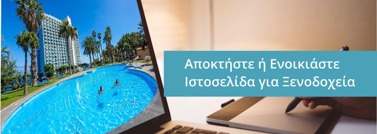 Ιστοσελίδα για Ξενοδοχεία και Τουριστικά Καταλύματα - Studies Applications Center - Κατασκευή Ιστοσελίδων και E-shops