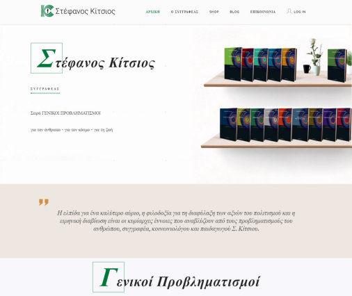 Κατασκευή Ιστοσελίδας για τον Σ. Κίτσιος - Studiesa Applications Center SAC